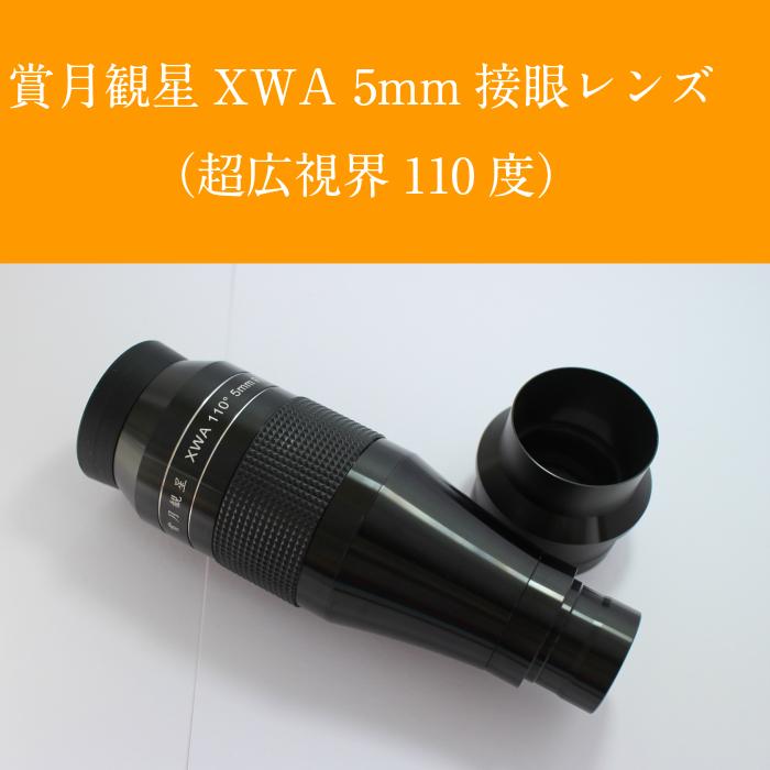 賞月観星XWA5mm