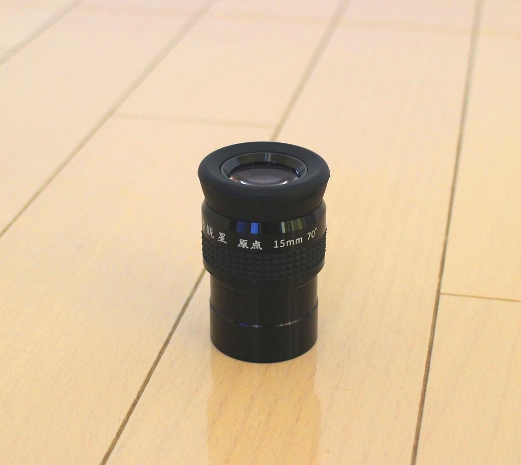 お気に入り 当店一番人気 安い値段で高級接眼レンズの見え味 賞月観星SWA原点15mm