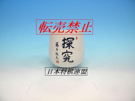 湯呑 SALE開催中 アイテム勢ぞろい 藤井聡太 探究