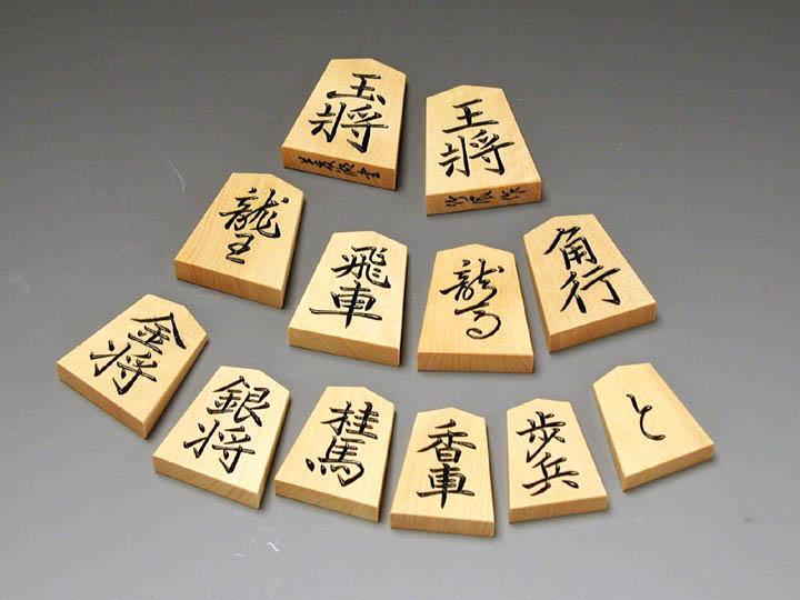 竹風作 彫駒 菱湖書