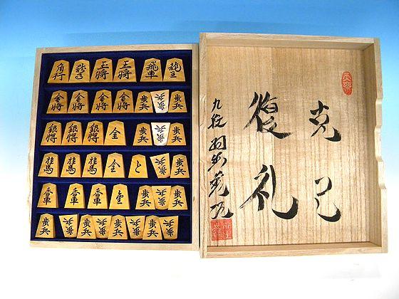 【九段 羽生善治 直筆平箱】竹風作 盛上駒 鵞堂書 セット