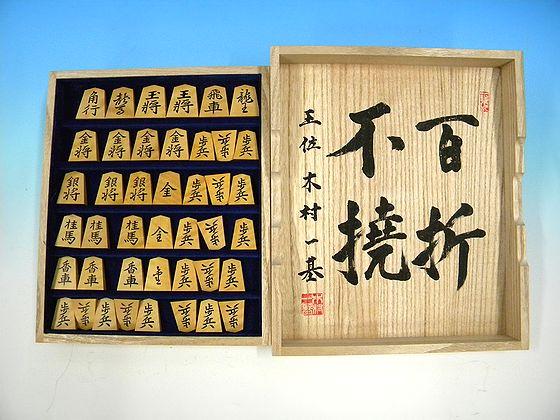 【王位 木村一基 直筆平箱 百折不撓】竹風作 彫埋駒 淇洲書 セット