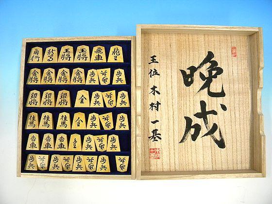 【王位 木村一基 直筆平箱 晩成】竹風作 彫埋駒 錦旗書 セット