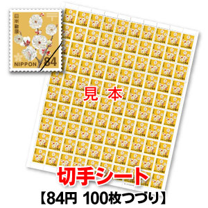 普通84円切手 正規逆輸入品 1シート100枚綴り 毎週更新
