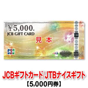 5 WEB限定 000円券 お中元 JTBナイスギフト JCBギフトカード 券種の指定不可 商品券 ※在庫によってお届けする券種が変わります