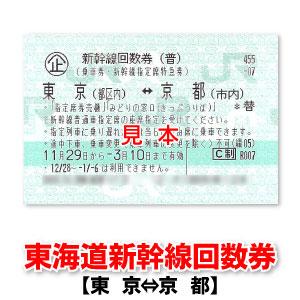 『東京-京都』間【片道】/新幹線回数券/のぞみ指定席変更可【東海道新幹線】★ビジネスに、旅行に、急な出張に最適♪特急券・航空券よりJR東海の新幹線がオススメ!N700系にも乗れます
