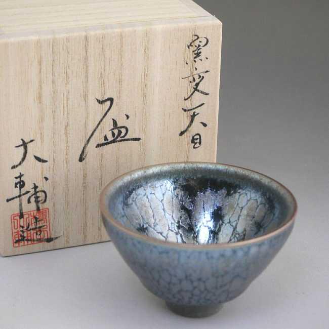 京焼  清水焼 窯変天目盃(ぐい呑) 橋本大輔