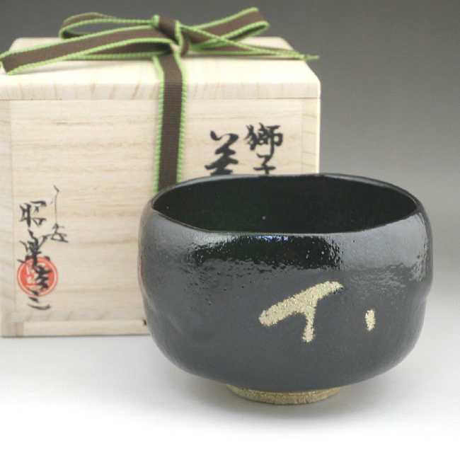 京焼 清水焼 のんこう七種 獅子 抹茶茶碗 昭楽