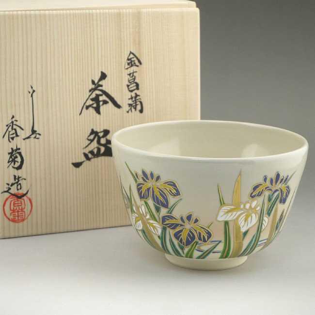 京焼  清水焼 金菖蒲抹茶茶碗 香菊