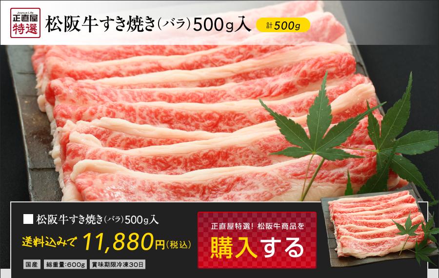 松阪牛すき焼き、しゃぶしゃぶ用(バラ肉)500g入【02P03Sep16】