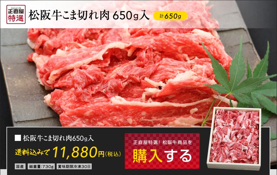 松阪牛小間切れ肉 650g入【02P03Sep16】