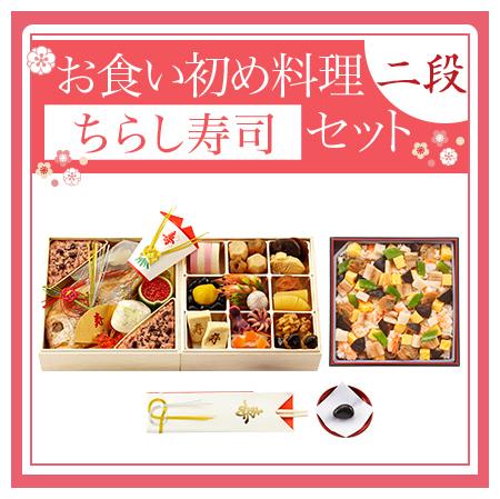 【セット購入で2,000円お得】お食い初め二段 + ちらし寿司 おくいぞめ 100日のお祝い このセット一つでお食い初めのがお祝いができます 歯固め石 赤飯 吸い物 祝い鯛付き