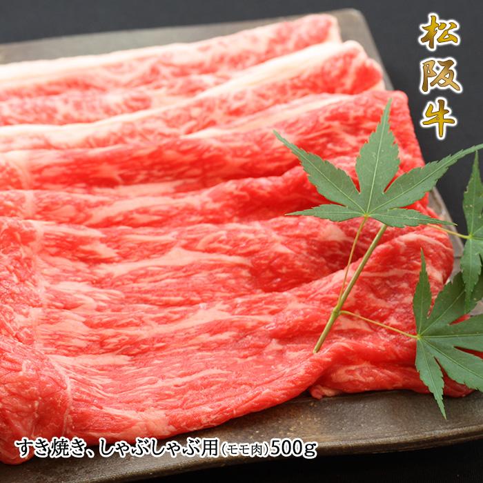 松阪牛のモモ肉の旨みを堪能できるすき焼き 期間限定特価品 ファッション通販 しゃぶしゃぶ用肉です 松阪牛すき焼き しゃぶしゃぶ用 500g入 02P03Sep16 モモ肉
