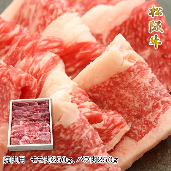 松阪牛 焼肉用(モモ肉、バラ肉)各250g入、計500g入【02P03Sep16】