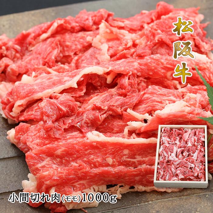 松阪牛 小間切れ肉(1000g)入【02P03Sep16】