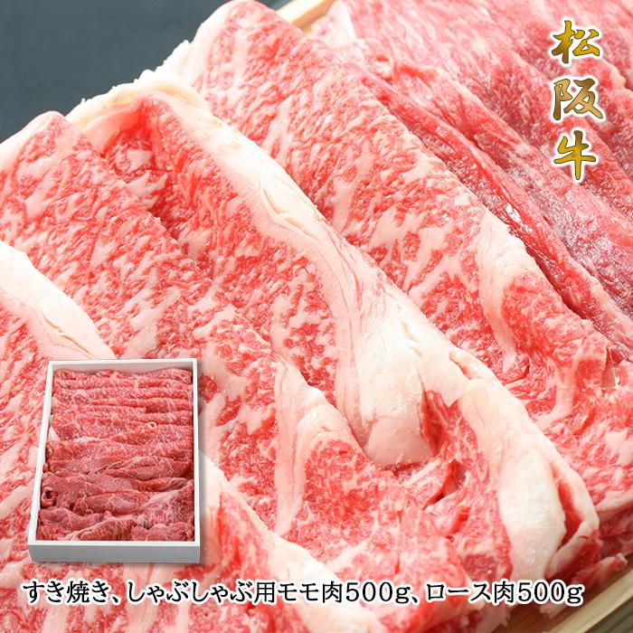 松阪牛すき焼き、しゃぶしゃぶ用(モモ肉、ロース肉)各500g入【02P03Sep16】