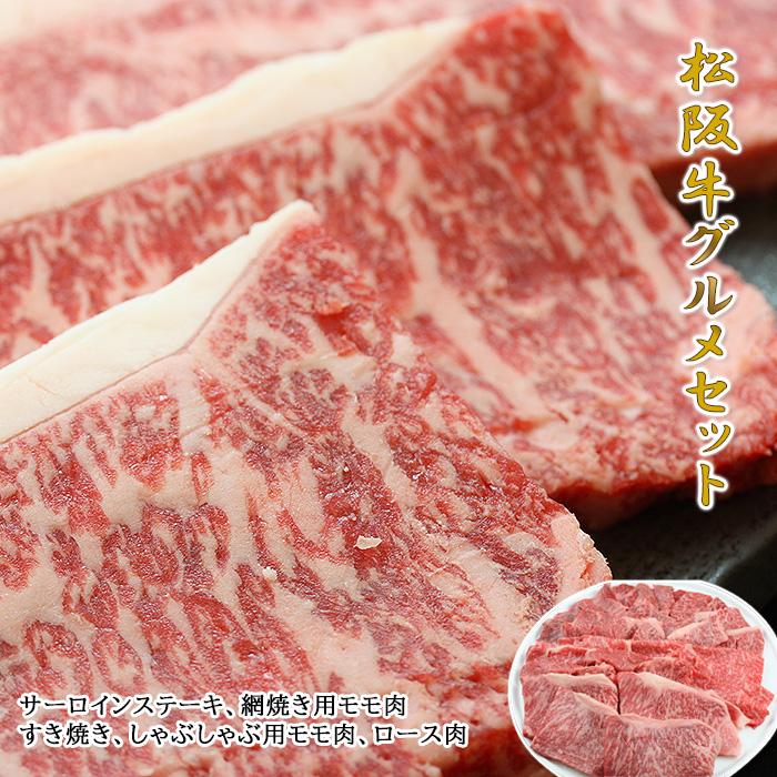 松阪牛グルメセット:(サーロインステーキ125g×4枚、網焼き用モモ肉500g、すき焼き、しゃぶしゃぶ用モモ肉250g、ロース肉250g)入【02P03Sep16】
