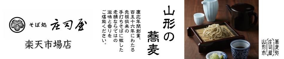 そば処庄司屋 楽天市場店:1864年の創業以来156年間、職人の正直な手仕事に徹してまいりました。