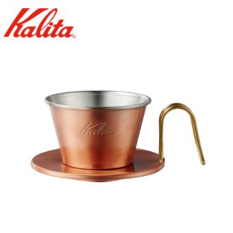 カリタ (kakita) ツバメドリッパー 銅(カッパー)WDC-155 (1~2人用) 日本製 国産品 高品質 銅 コーヒードリッパー 丈夫 頑丈 おしゃれ スタイリッシュ 珈琲 カフェ レストラン ギフト プレゼント SSK24 SSK29