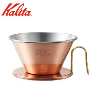 カリタ (kakita) ツバメドリッパー 銅(カッパー)WDC-185 (2~4人用) 日本製 国産品 高品質 銅 コーヒードリッパー 丈夫 頑丈 おしゃれ スタイリッシュ 珈琲 カフェ レストラン ギフト プレゼント