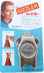 永恒的经典 SIZZALER (Sizzler)