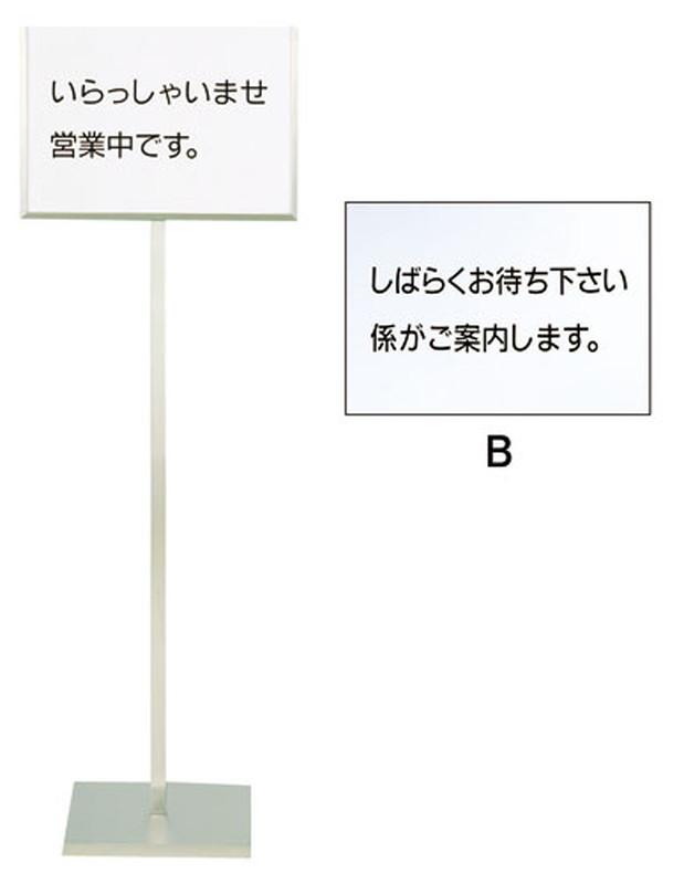 [TKG16-2316] SA18-8メッセージスタンドA型(B) 「しばらくお待ち下さい係が…」