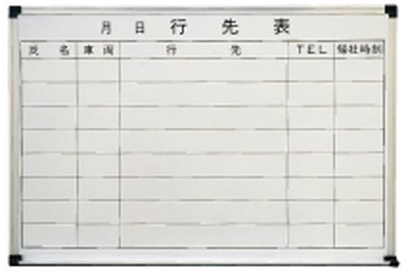壁掛用ホーローホワイト 行先表 HA609 (TKG17-2513)