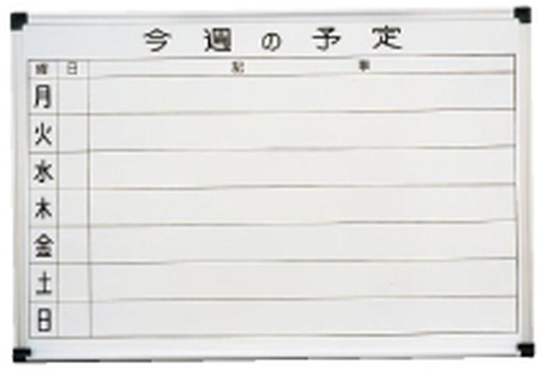 壁掛用ホーローホワイト 週予定表 HC609 (TKG17-2513)