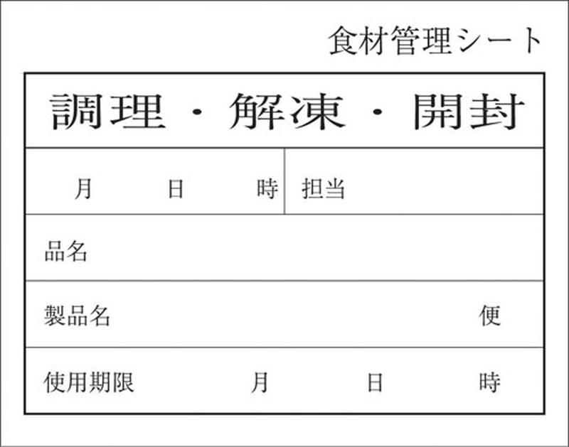 [TKG16-0221] キッチンペッタ(100枚綴・100冊入)  スタンダードNo.003