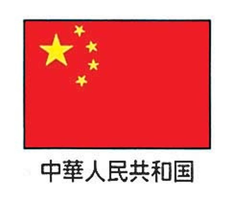 [TKG16-2342] エクスラン万国旗 70×105 中華人民共和国