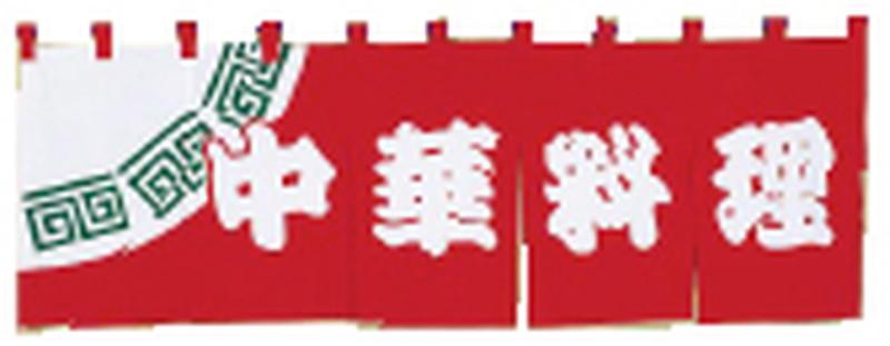[TKG16-2343] UD-401 中華料理のれん