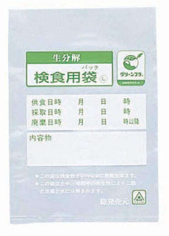 [TKG16-0201] 生分解性検食用袋 エコパックン  HAK-180600枚入