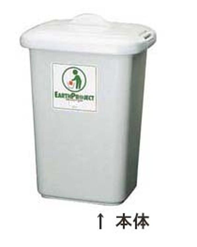 セキスイ アースプロジェクトポリペール 角型90型本体 6-1263-0603 ゴミ箱(集積用)