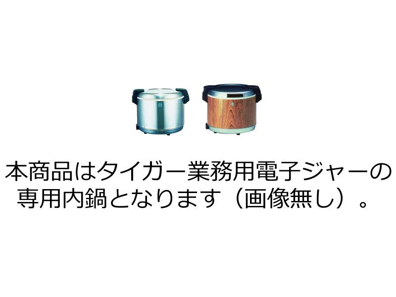 [TKG16-0615] タイガー ジャー 内鍋 JHA-K540U (JHA-540A・5400)