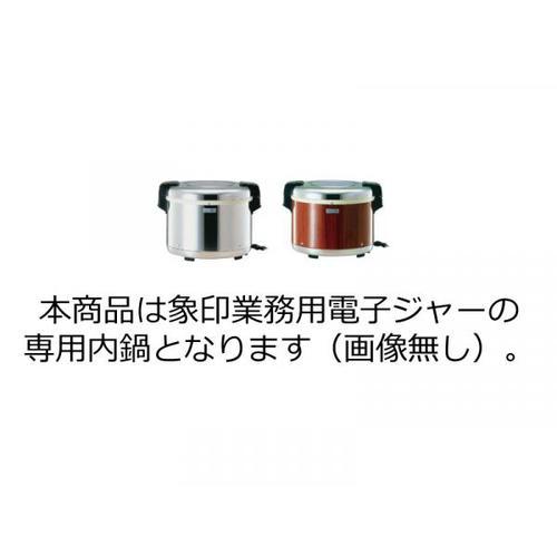 ZOJIRUSHI 象印業務用ジャー内容器 (THS-C80・800用) ジャー(保温)