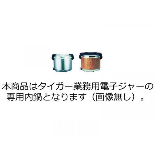 TIGER タイガー ジャー 内鍋 JHA-K540U (JHA-540A・5400) ジャー(保温)