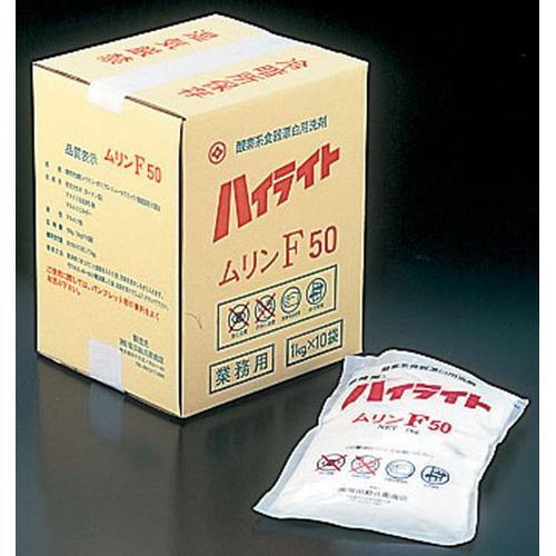 酸素系食器用漂白洗剤 ハイライト F50 10kg(低温用) ブリーチ(除菌・漂白剤)