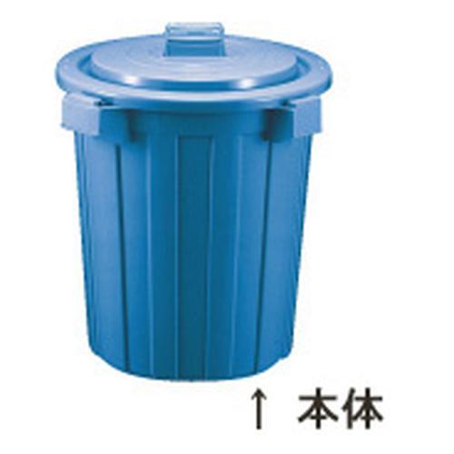 セキスイ ポリペール 120型本体 ゴミ箱(集積用)