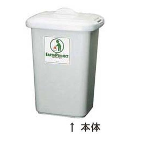 セキスイ アースプロジェクトポリペール 角型70型本体 ゴミ箱(集積用)