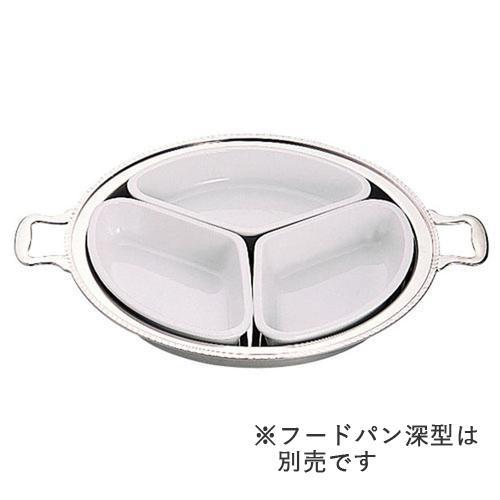 UK18-8 ユニット丸湯煎用陶器セット 3分割(3枚組) 20インチ用 チェーフィング(角型)