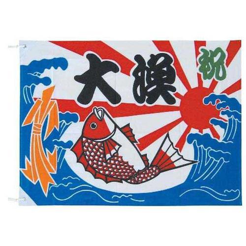 大漁旗 K26-20B 100×150