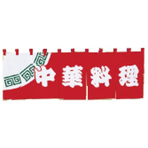 UD-401 中華料理のれん