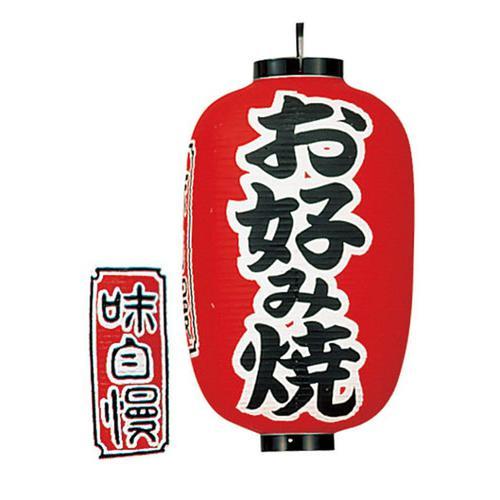 ビニール提灯 印刷15号長型お好み焼 b321