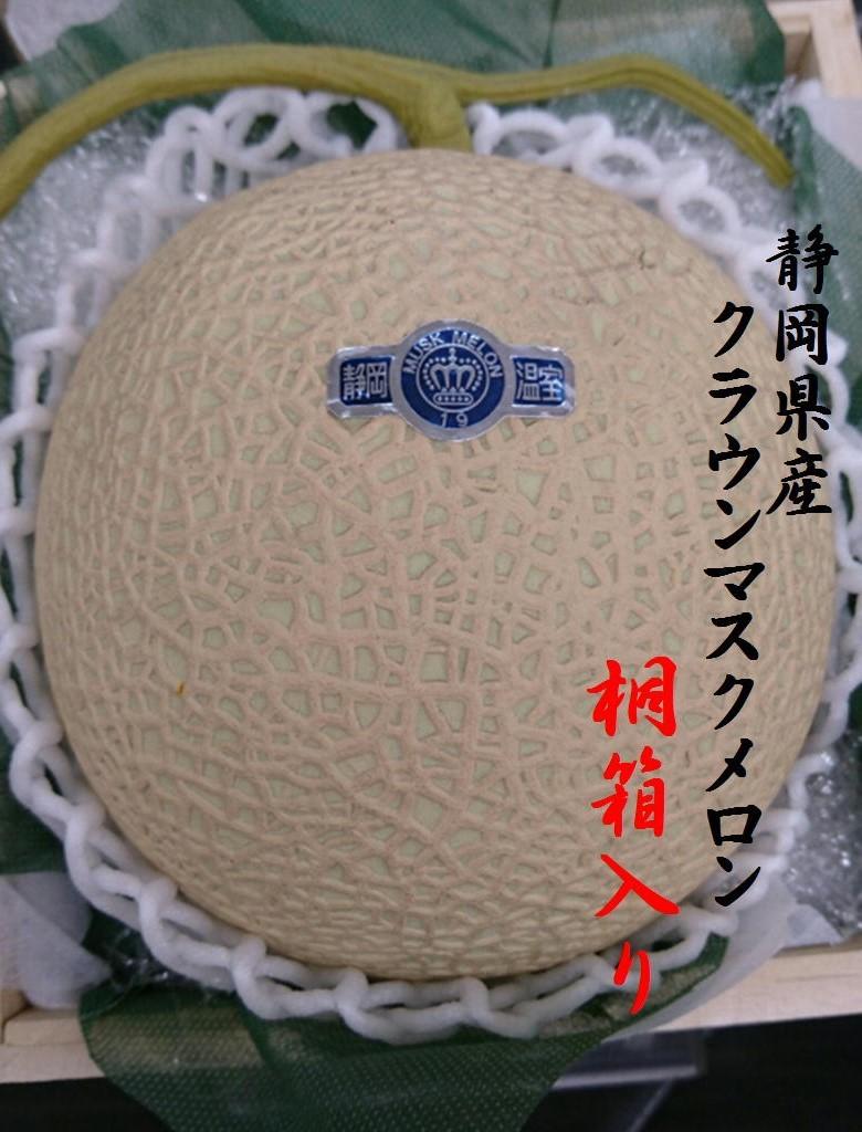 静岡県産 メロンの最高峰 「クラウンマスクメロン」6玉(1玉当たり1.3kg~1.5kg)山印※1玉ずつ個別に桐箱にお詰めいたします。