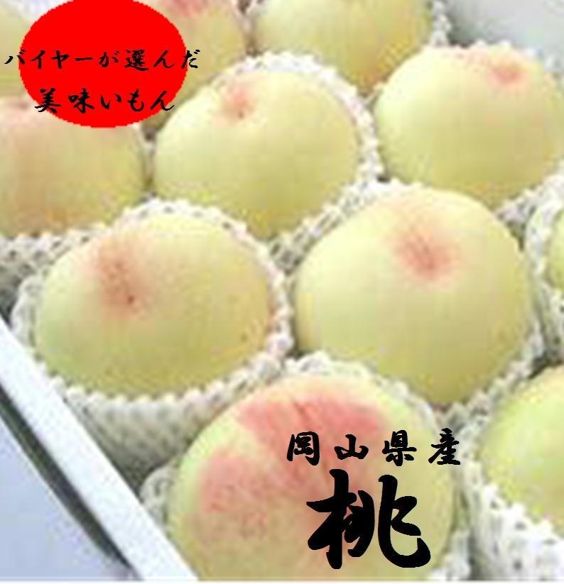 岡山県産 上品な甘みとち密な肉質と豊富な果汁 「岡山の桃」進物用 大玉 1箱3.5kg(9~12玉)