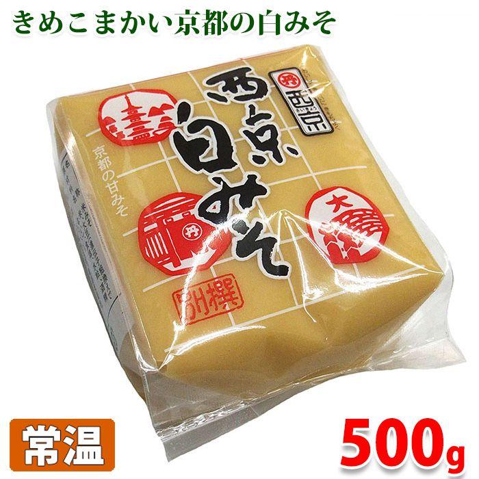 激安通販販売 きめが細かく まろやかな甘みの西京白みそ 西京 500g おすすめ特集 別撰 白みそ