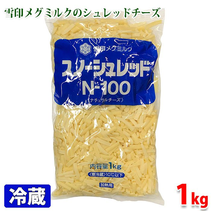 雪印メグミルクのシュレッドチーズ スノーシュレッド N-100 1kg
