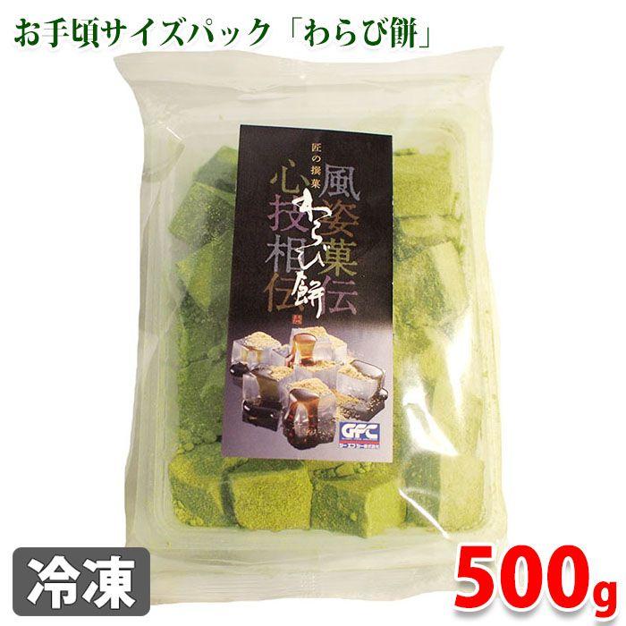 わらび餅(抹茶) 500g