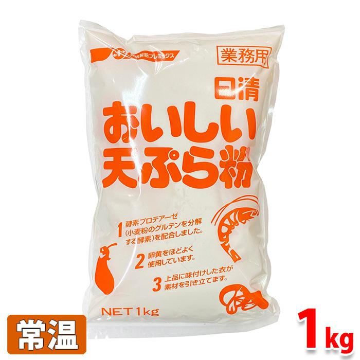 日清 業務用 おいしい天ぷら粉 1kg×2袋