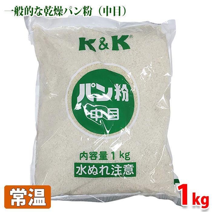 乾燥パン粉(中目) K&K パン粉 中目(乾燥パン粉:サクサクドライ) 1kg